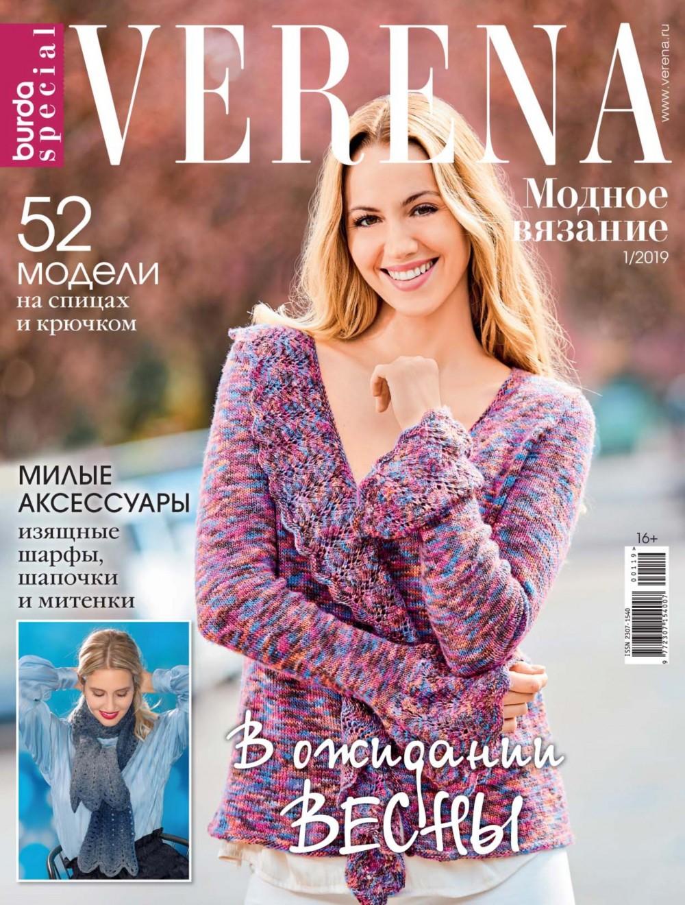 Журнал «Verena» Спецвыпуск Модное вязание №1 2019г