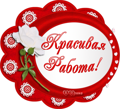 K-KRASIVAY-RABOTA.png