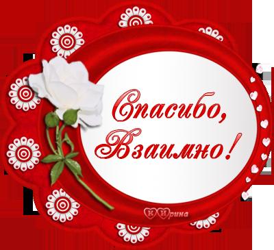 K-SPASIBO-VZAIMNO3d5e5e3d21ec9944.png