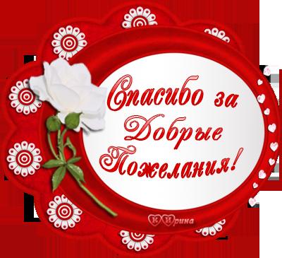 K-SPASIBO-ZA-DOBRYE-POZELANIY.png