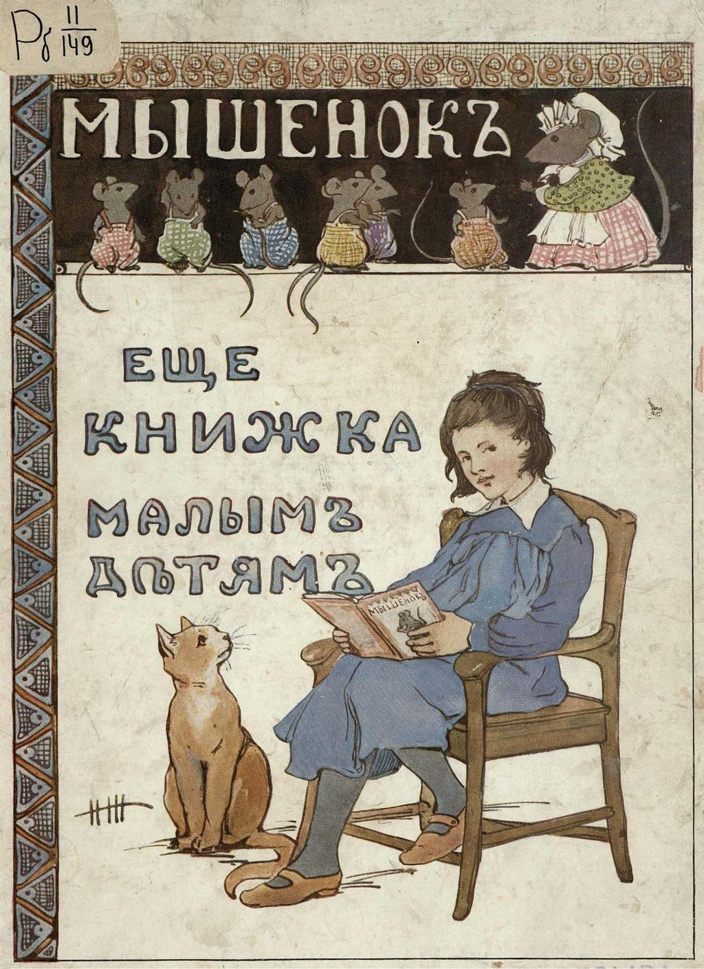 «Мышонок». Живаго Надежда Ивановна. Москва, 1913