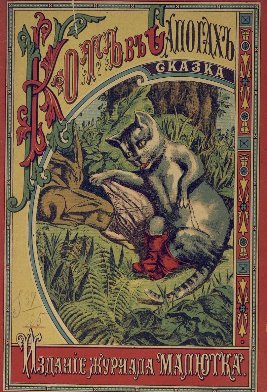 «Кот в сапогах» Жуковский, Василий Андреевич (1783-1852). Сказка, 1903